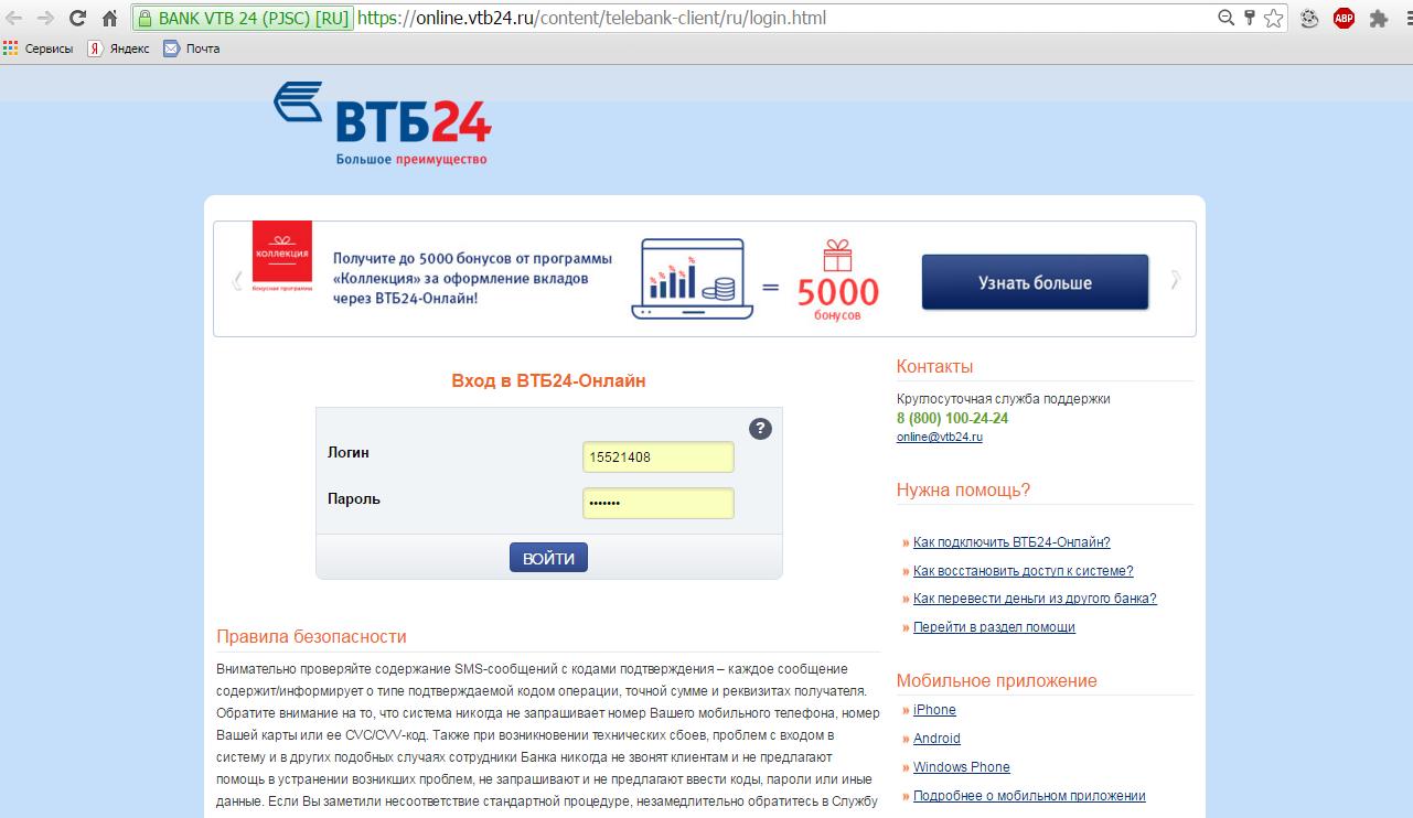 как зарегистрироваться в втб 24 онлайн личный кабинет облегчить