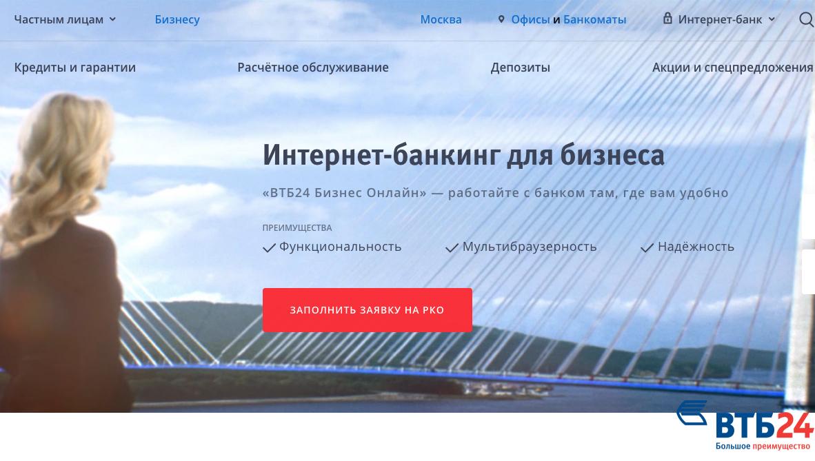 войти в втб 24 онлайн личный кабинет для юридических лиц