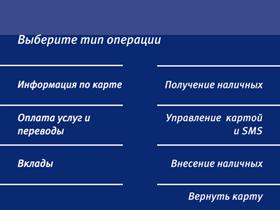 Изображение - Перевод денег с карты втб 24 на карту сбербанка 2_operation