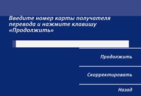 Изображение - Перевод денег с карты втб 24 на карту сбербанка 4_proceed