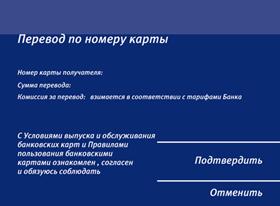 Изображение - Перевод денег с карты втб 24 на карту сбербанка 6_confirm