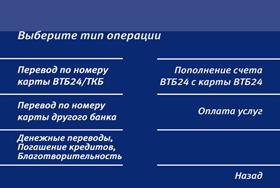 Взять кредит в банкомате втб кредиты под залог недвижимости в витебске