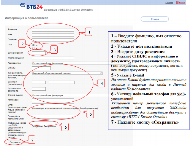 система втб бизнес онлайн клиент банк вход