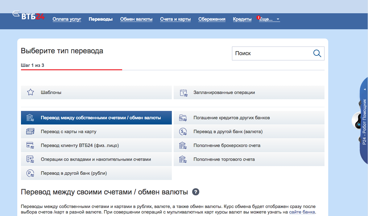 банк втб-24 официальный сайт вклады в валюте