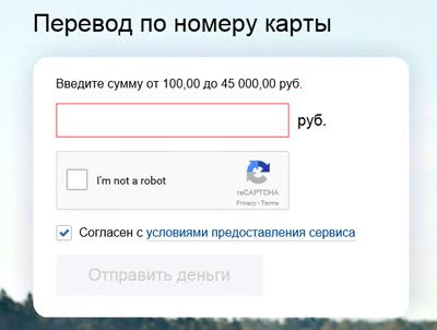 Изображение - Перевод денег с карты втб 24 на карту сбербанка site_1
