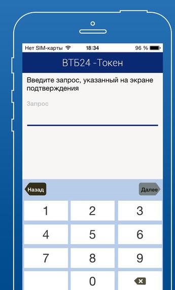 Филиал n5440 втб 24 пао ключ банка
