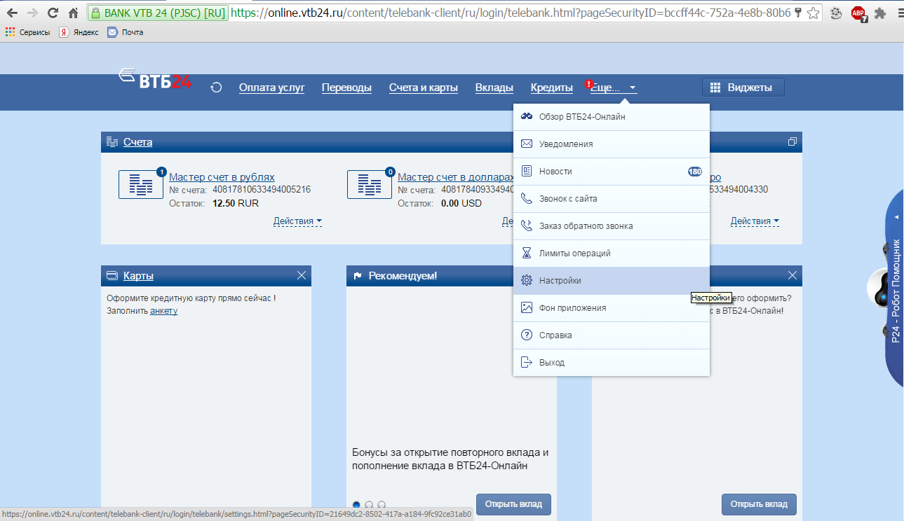 Втб банк официальный сайт личный кабинет онлайн